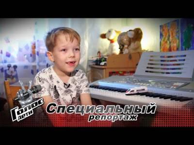 Лев Мулло. Специальный репортаж. Голос.Дети 6